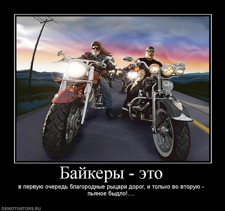 смешные картинки про русских мотоциклистов недостаток, всех