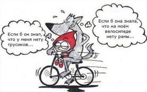 У него велосипед анекдоты