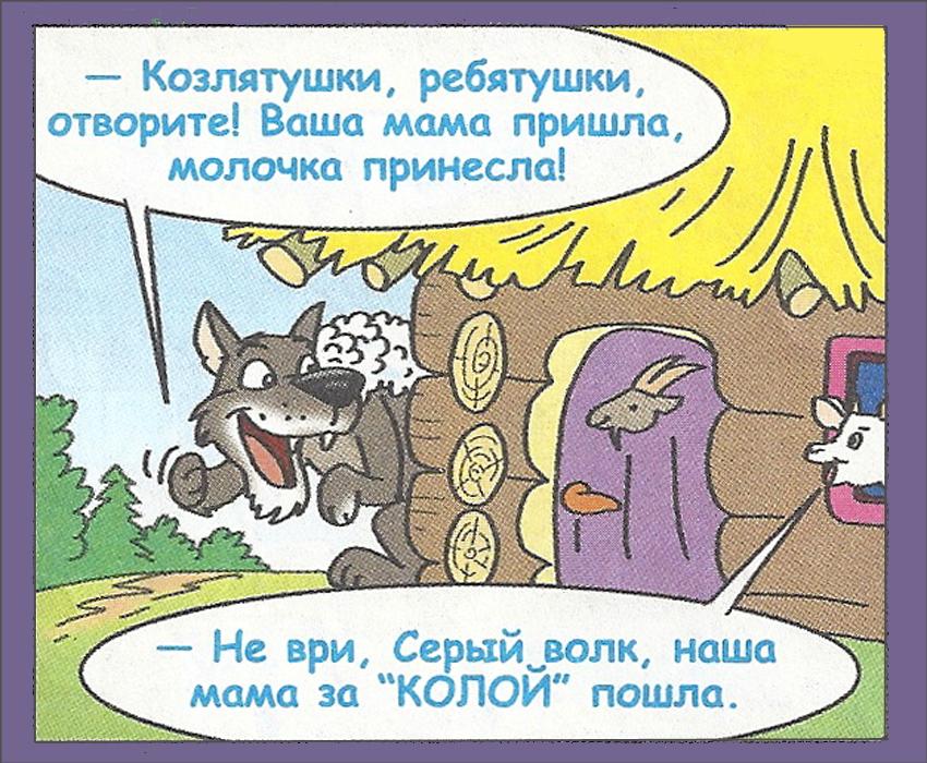 Анекдоты в картинках животные смешные, советские
