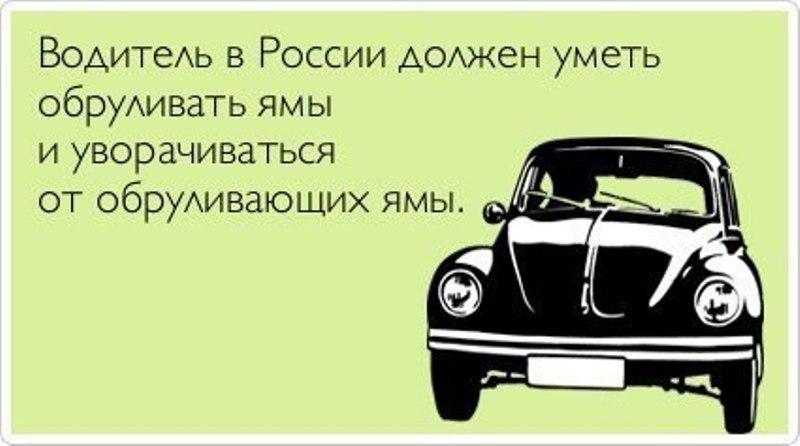 Смешные картинки про шофера, ужастики картинки