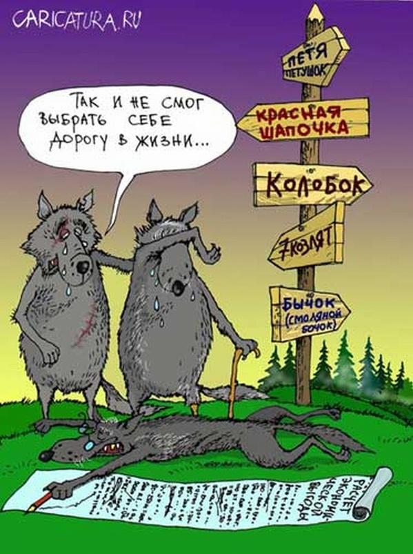Анекдот Про Волка