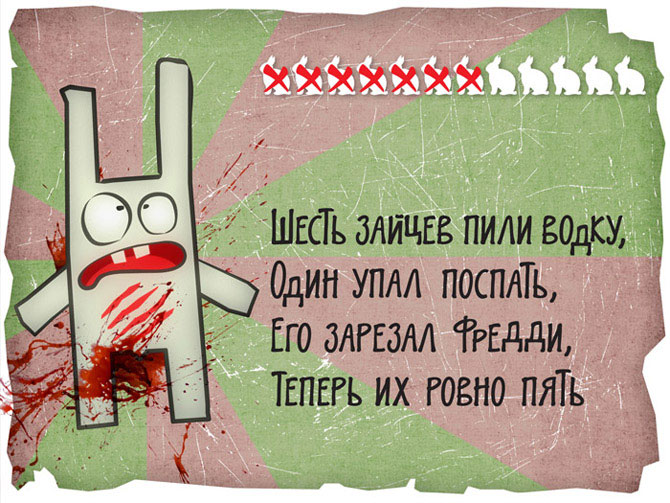 Картинки приколы про зайцев нет