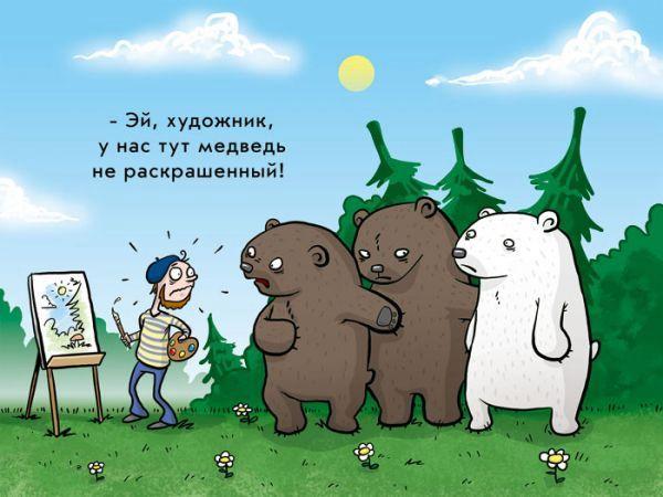 Анекдоты про медведей картинки