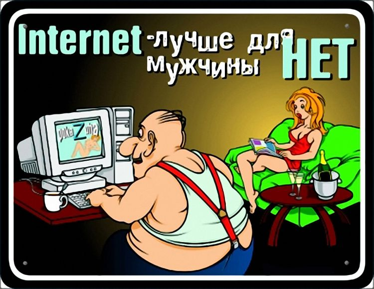 Картинка приколы про интернет